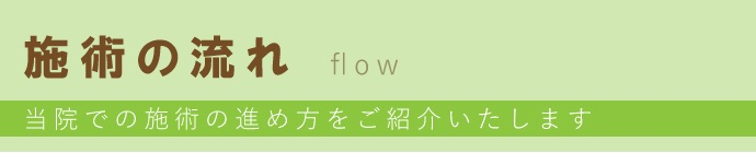 flow_top